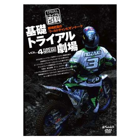 野崎史高のワールドチャンピオン・トークDVD Vol.4