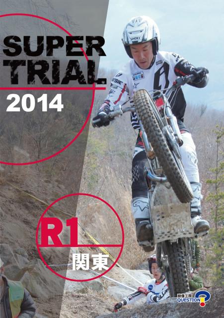 SuperTrial 2014 第1戦関東大会