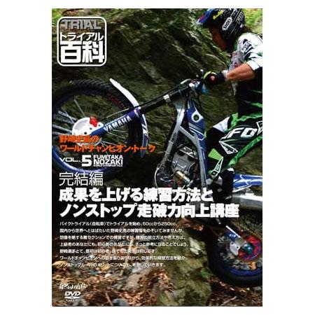 野崎DVD Vol5