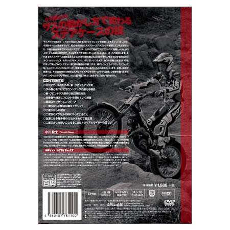 小川毅士DVD