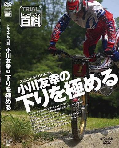 ogawatomoyuki-dvd