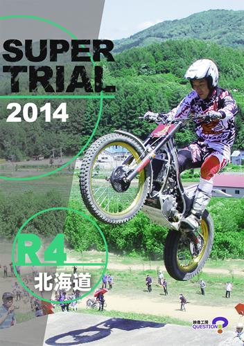 全日本2014北海道