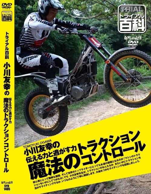 トライアル百科 小川友幸の伝える力と逃がす力 魔法のトラクションコントロール