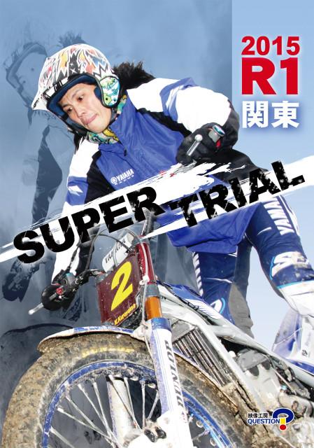 SuperTrial 2014 第7戦東北大会DVD