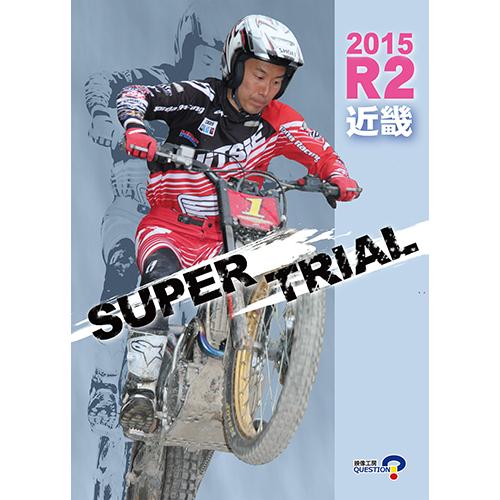 SuperTrial 2015 第近畿大会DVD