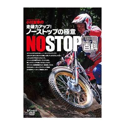 トライアル百科・小川友幸の走破力アップ!ノーストップの極意