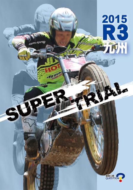 SuperTrial 2015 第1戦関東大会DVD