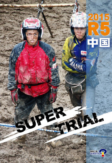 SuperTrial 2015 第4戦 北海道大会DVD