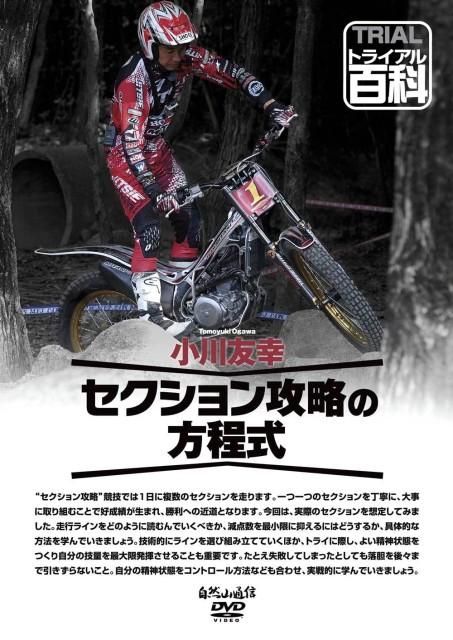 全日本チャンピオン小川友幸選手による「セクション攻略の方程式」