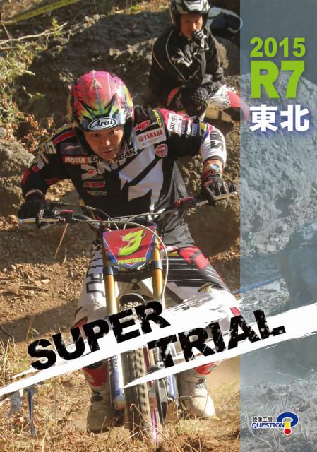 SuperTrial 2015 第6戦 中部大会DVD