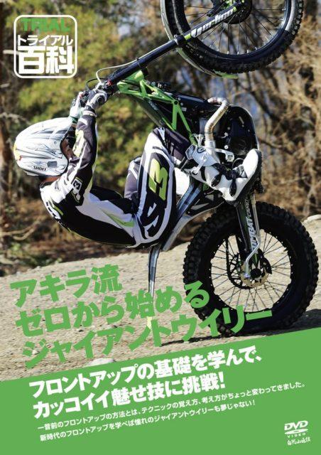 shibata_wheelie_01