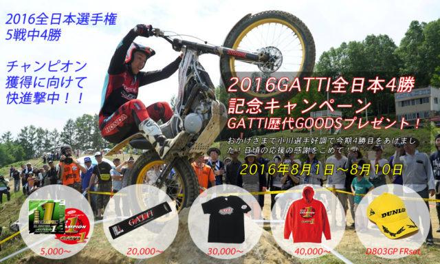 GATTI全日本4勝プレゼント20160730