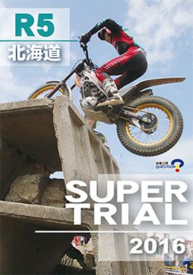 super1605_a